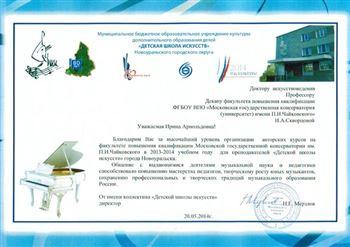 Благодарность И. А. Скворцовой от Детской школы искусств г. Новоуральска