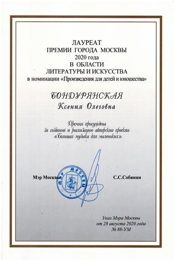 Поздравляем К. О. Бондурянскую с вручением премии