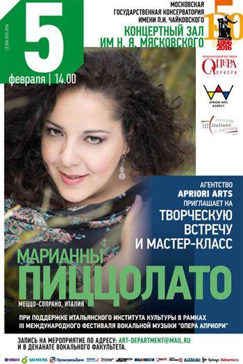 Мастер-класс Марианны Пиццолато (меццо-сопрано)