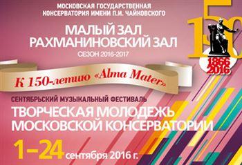 К 150-летию «Alma Mater». Фестиваль «Творческая молодежь Московской консерватории»