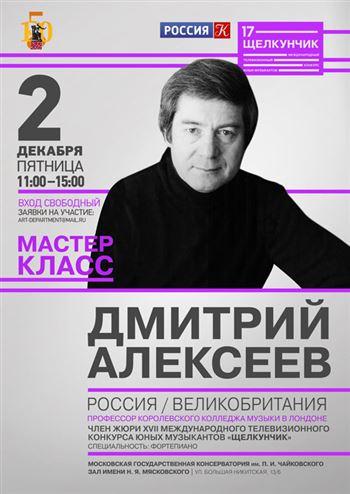 Мастер-класс Дмитрия Алексеева (фортепиано)