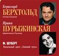 «Alma Mater» представляет … И.Пурыжинская, Б.Берхтольд