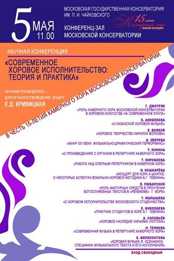 Научная конференция «Современное хоровое исполнительство: теория и практика»