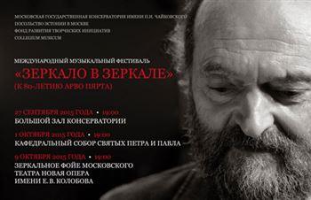 Международный музыкальный фестиваль «Зеркало в зеркале»  (к 80-летию Арво Пярта)