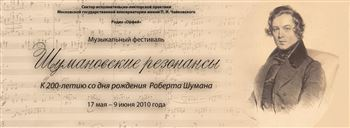 Музыкальный фестиваль «Шумановские резонансы»