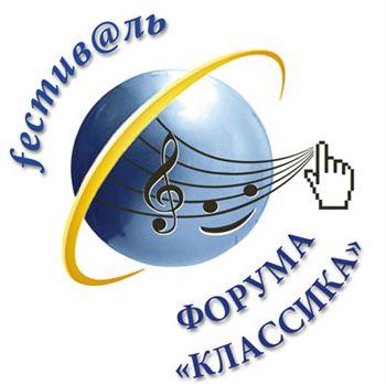 Московский музыкальный фестиваль форума «Классика»