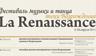 La Renaissance. Фестиваль музыки и танца эпохи Возрождения