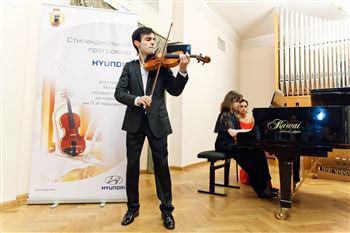 «Хендэ Мотор СНГ» предоставила стипендии лучшим студентам Московской консерватории