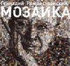 Презентация книги Г.Н.Рождественского «Мозаика»