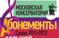 Абонементы Московской консерватории сезона 2011-2012
