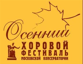 VI Осенний хоровой фестиваль Московской консерватории