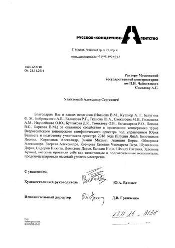 Благодарность А. С. Соколову и педагогам Московской консерватории от Русского концерного агентства