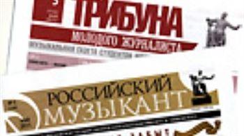Новые выпуски газет «Российский музыкант» и «Трибуна молодого журналиста»
