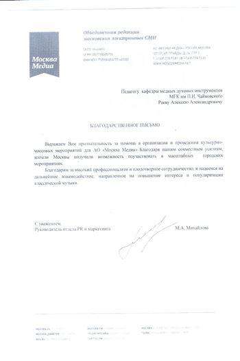 Благодарность А. А. Раеву от руководителя отдела маркетинга АО «Москва Медиа» М.А.Михайловой