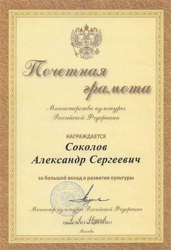 Благодарность коллективу МГК от Министерства Культуры РФ