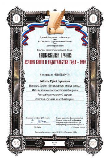 Поздравляем Ю. Б. Абдокова с присуждением национальной премии