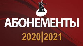 Абонементы МГК сезона 2020–2021