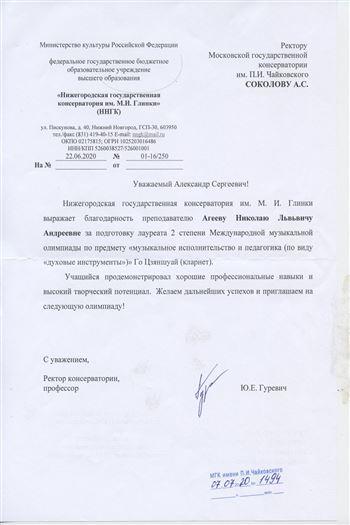 Благодарность Н. Л. Агееву от ректора Нижегородской консерватории Ю.Е.Гуревича