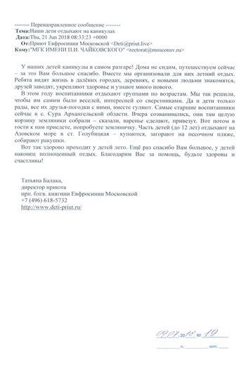 Благодарность А.С.Соколову от директора приюта Т.Балаки