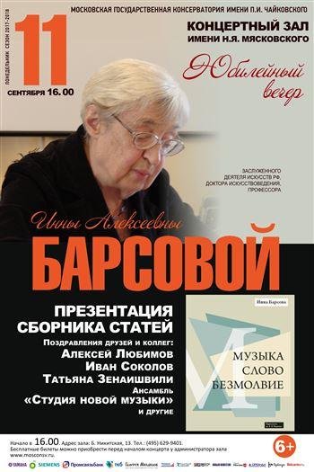 Юбилейный вечер И. А. Барсовой