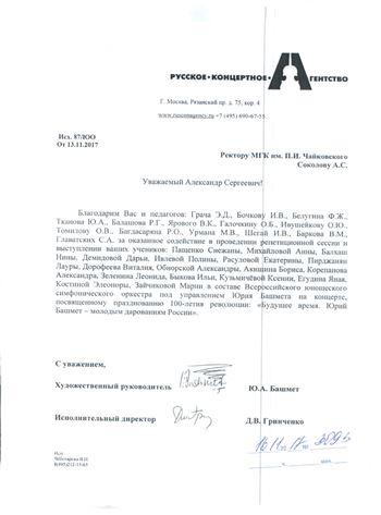 Благодарность Э. Д. Грачу, И. В. Бочковой, Ф. Ж. Белугину, Ю. А. Тканову, Р. Г. Балашову, В.К.Яровому