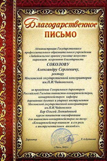 Благодарность А. С. Соколову, О. Л. Бер от директора Забайкальского училища искусств Т.А.Будановой