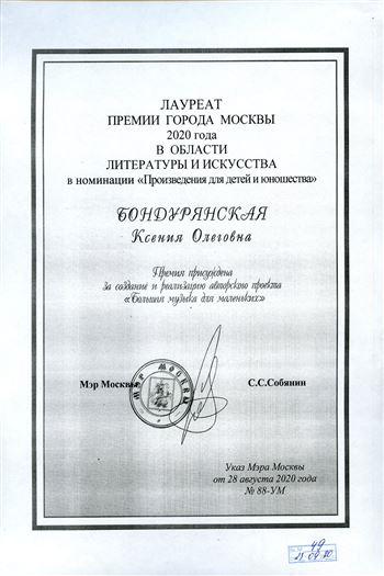 Поздравляем К. О. Бондурянскую с присуждением звания Лауреата Премии города Москвы