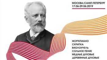 XVI Международный конкурс имени П.И.Чайковского