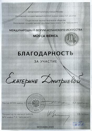 Благодарность Е. О. Дмитриевой от ректора МГИМ имени А.Г.Шнитке