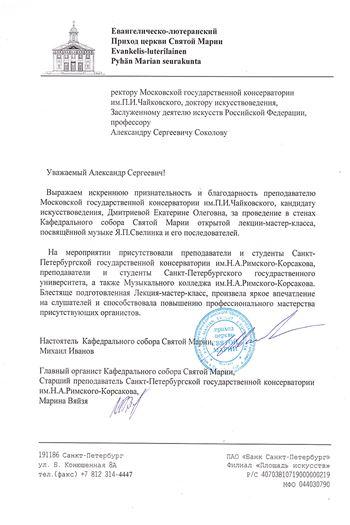 Благодарность Е. О. Дмитриевой от церкви Св.Марии в Петербурге