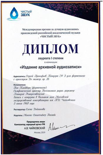 Поздравляем Е. В. Дойникову с присуждением Международной премии  «Чистый звук»