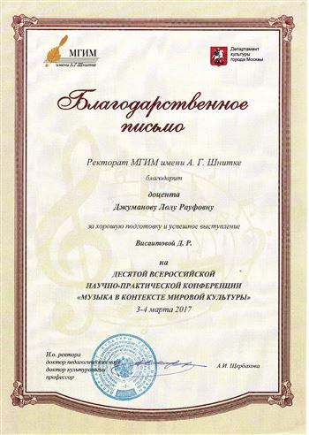 Благодарность Л.Р. Джумановой от Ректората МГИМ им. А.Г. Шнитке