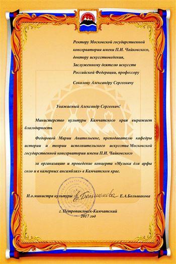 Благодарность М. А. Фёдоровой от и. о. министра культуры Камчатского края Е. А. Большаковой