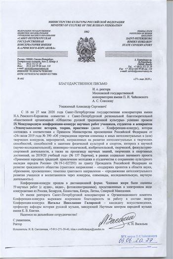 Благодарность Н. Н. Гиляровой от ректора Санкт-Петербургской консерватории А.Н.Васильева