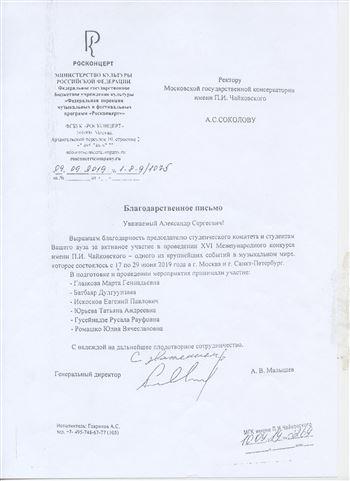 Благодарность М. Глазковой и студентам консерватории от директора «Росконцерта» А.В.Малышева