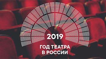 2019 год – Год театра в России