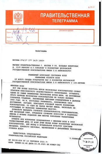 Поздравление от заместителя председателя Правительства Татьяны Голиковой
