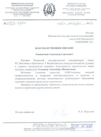 Благодарность А. М. Голышеву от ректора Казанской консерватории Р.К.Абдуллина
