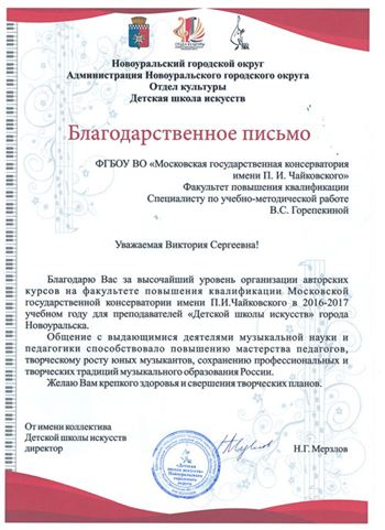 Благодарность В.С. Горепекиной от директора ДШИ Новоуральского городского округа Н.Г.Мерзлова