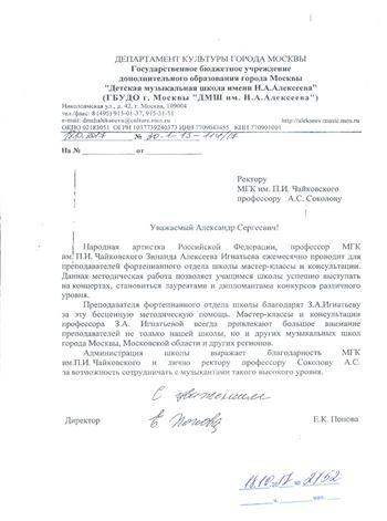 Благодарность З. А. Игнатьевой от директора ДМШ имени Н. А. Алексеева Е. К. Поповой