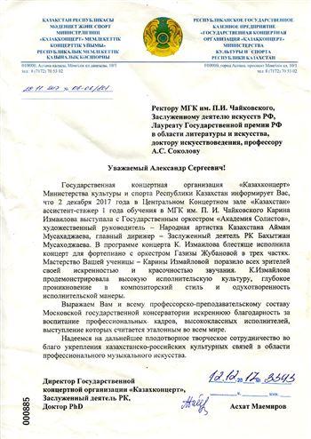 Благодарность К. Измайловой от директора «Казахконцерта» А. Маемирова