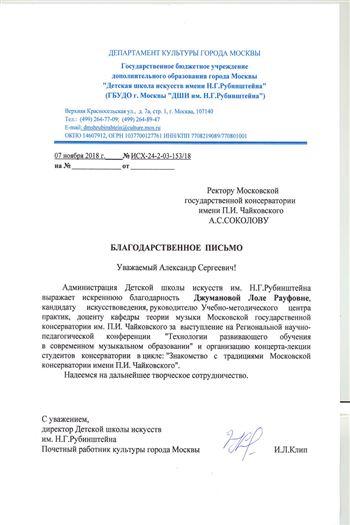 Благодарность Л. Р. Джумановой от директора ДШИ им. Н.Г.Рубинштейна И.Л.Клип