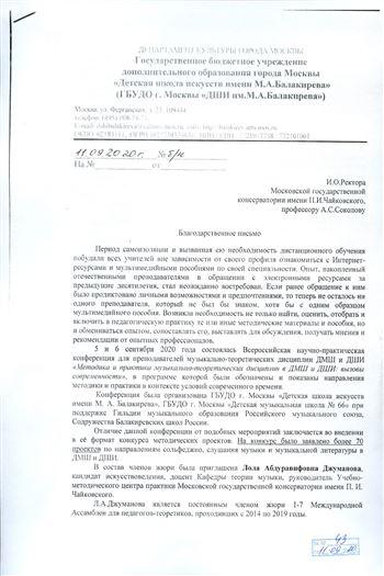 Благодарность Л. А. Джумановой от директора ДШИ им. М.А.Балакирева О.А.Смирновой