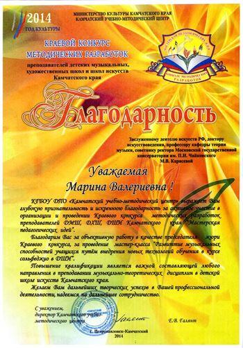 Благодарность М. В. Карасёвой от КГБОУ ДПО «Камчатский учебно-методический центр»