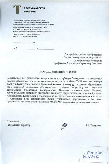 Благодарность В. А. Каткову, Я. А. Кабалевской, А.Будо, Ю.Куприяновой, Е.Тугариновой