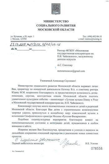 Благодарность А. С. Соколову, В.А.Каткову и М.М.Юдину