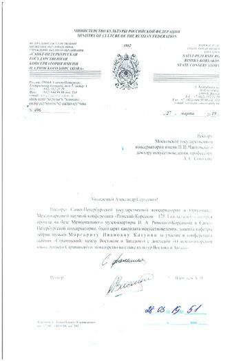Благодарность М. И. Катунян от ректора Санкт-Петербургской консерватории А.Н.Васильева