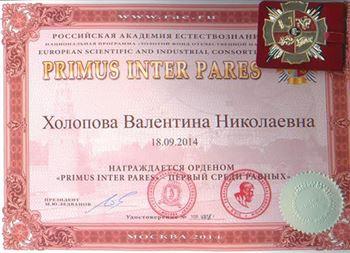 В. Н. Холопова награждена орденом «Primus inter pares — Первый среди равных»