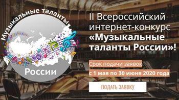 II   Всероссийский интернет-конкурс «Музыкальные таланты России»