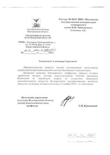 Благодарность Е. Д. Кривицкой от начальника управления культуры Белгородской области С. И. Курганского
